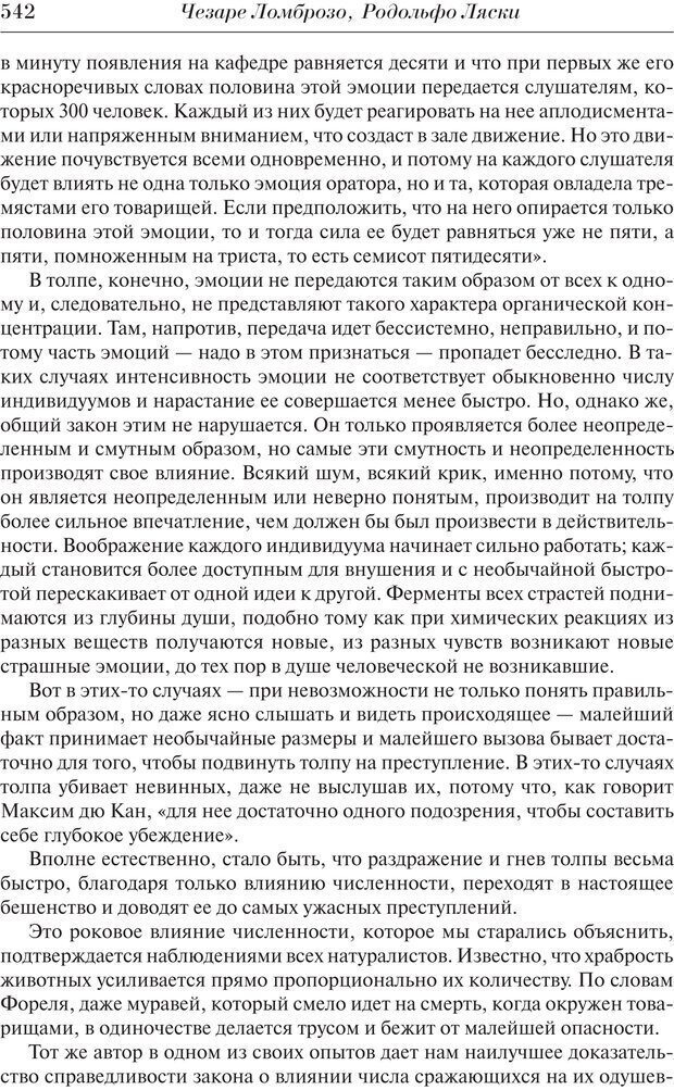 PDF. Преступный человек. Ломброзо Ч. Страница 538. Читать онлайн