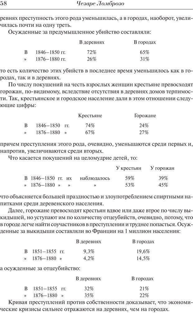 PDF. Преступный человек. Ломброзо Ч. Страница 54. Читать онлайн