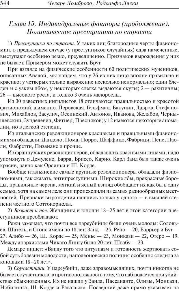 PDF. Преступный человек. Ломброзо Ч. Страница 540. Читать онлайн