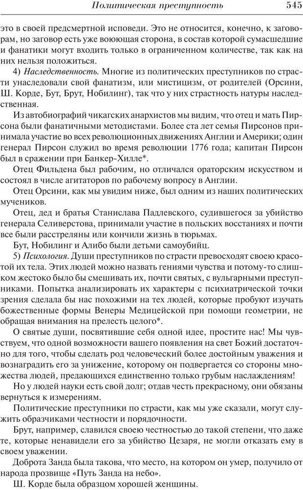 PDF. Преступный человек. Ломброзо Ч. Страница 541. Читать онлайн