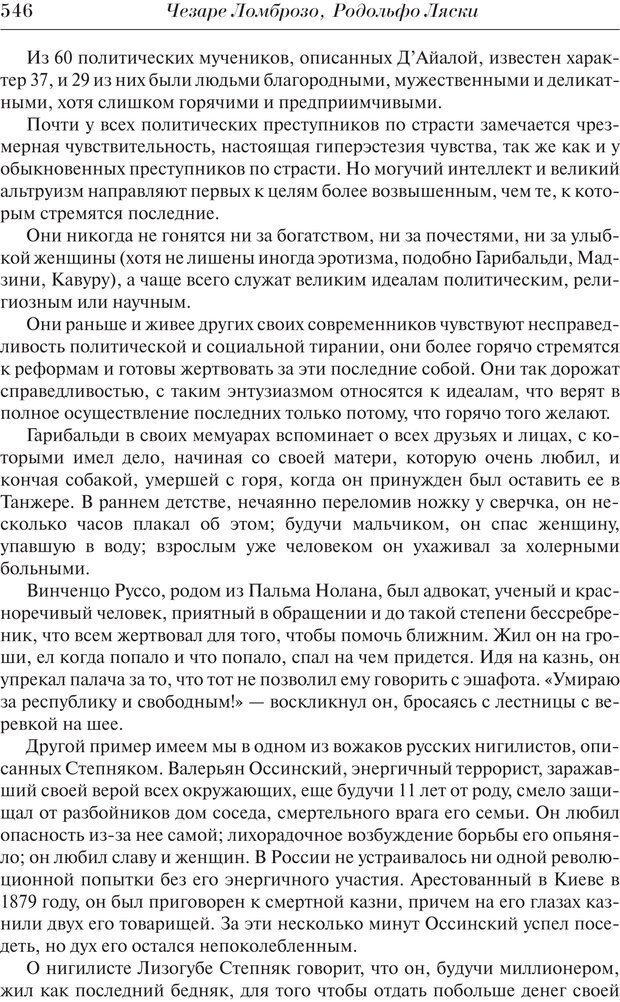 PDF. Преступный человек. Ломброзо Ч. Страница 542. Читать онлайн