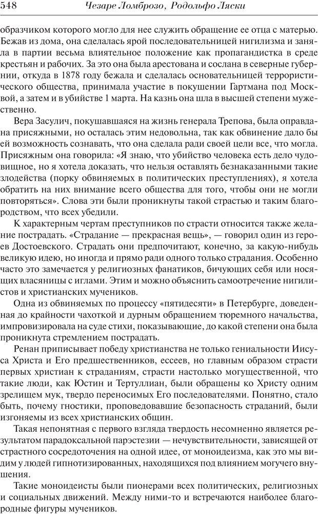 PDF. Преступный человек. Ломброзо Ч. Страница 544. Читать онлайн