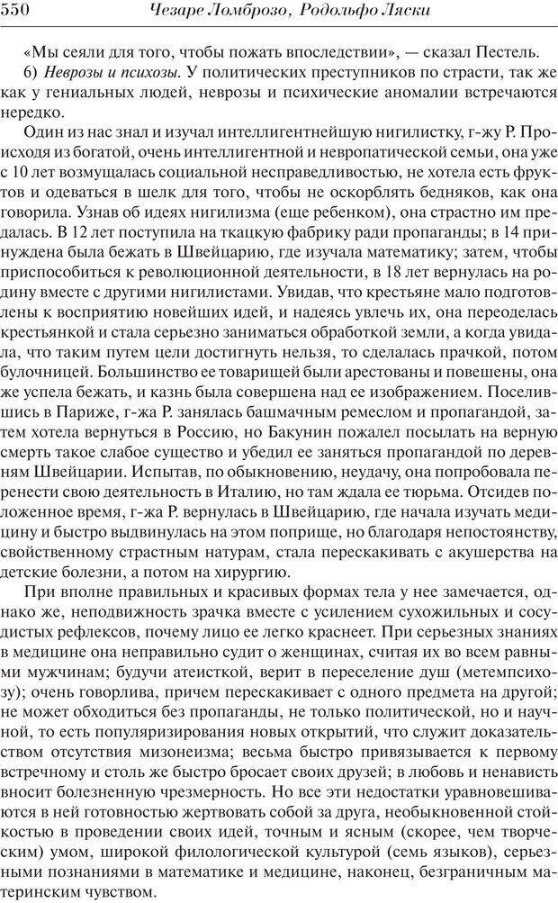 PDF. Преступный человек. Ломброзо Ч. Страница 546. Читать онлайн