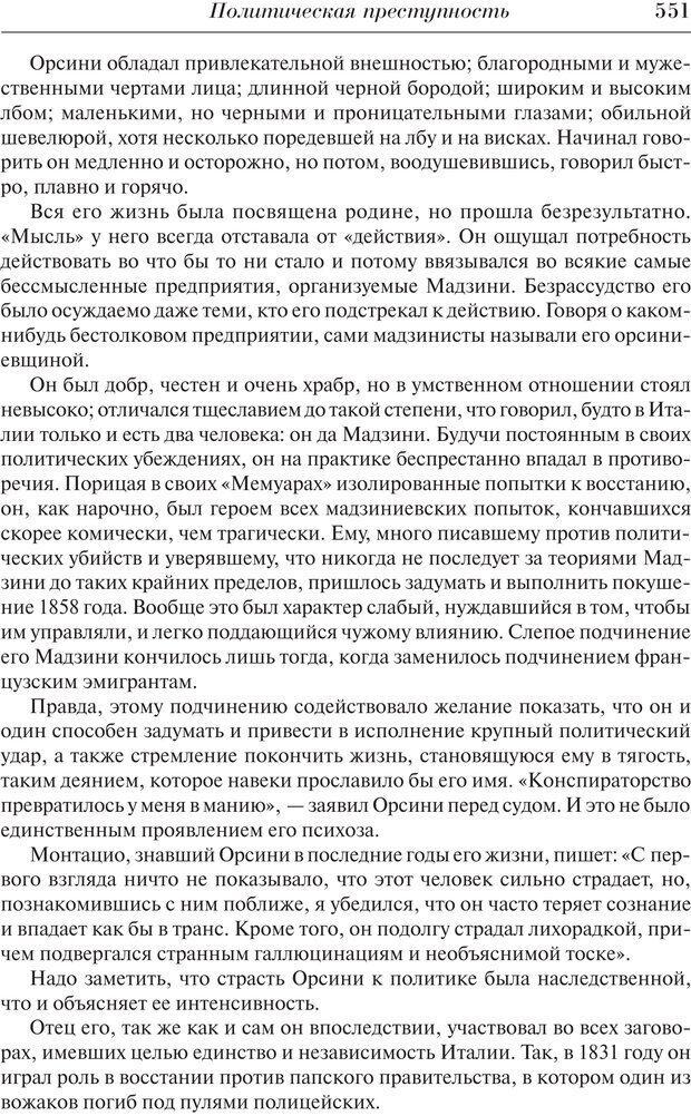 PDF. Преступный человек. Ломброзо Ч. Страница 547. Читать онлайн