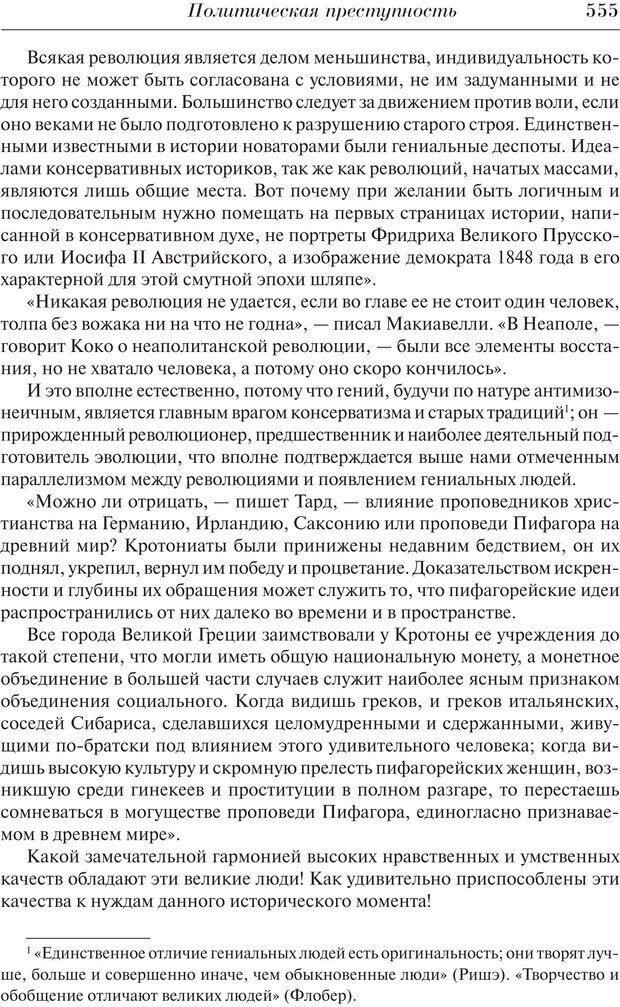 PDF. Преступный человек. Ломброзо Ч. Страница 551. Читать онлайн