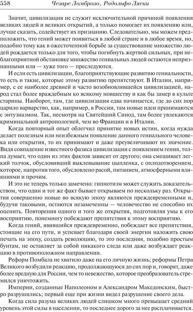PDF. Преступный человек. Ломброзо Ч. Страница 554. Читать онлайн