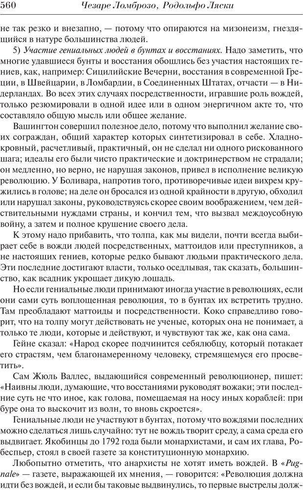 PDF. Преступный человек. Ломброзо Ч. Страница 556. Читать онлайн