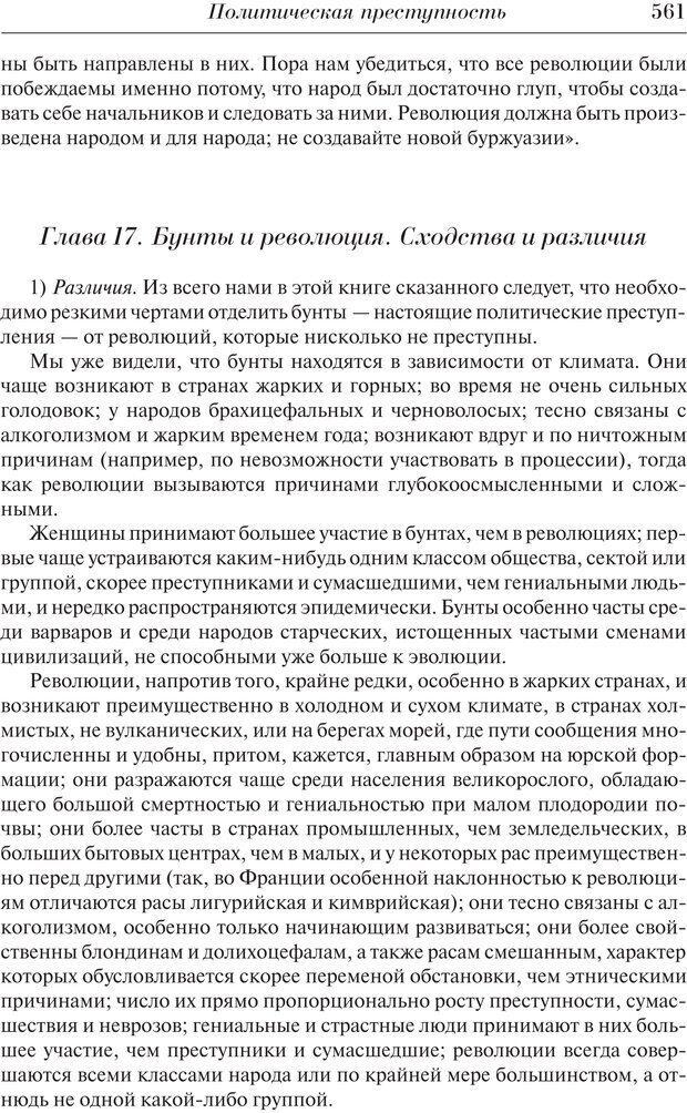 PDF. Преступный человек. Ломброзо Ч. Страница 557. Читать онлайн