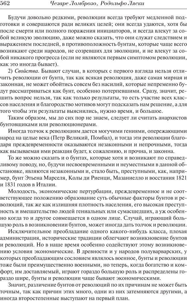 PDF. Преступный человек. Ломброзо Ч. Страница 558. Читать онлайн