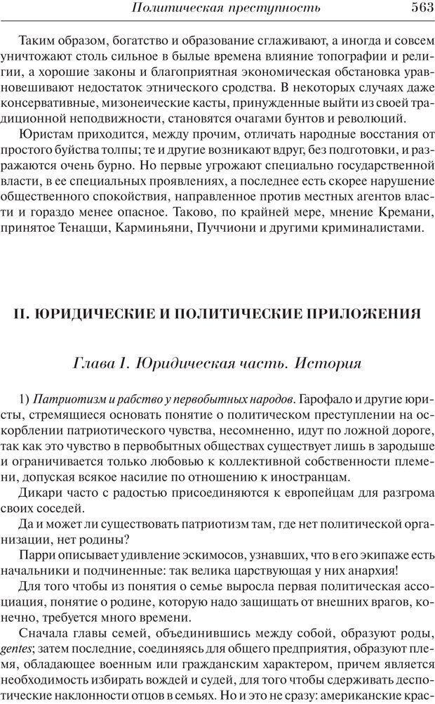 PDF. Преступный человек. Ломброзо Ч. Страница 559. Читать онлайн