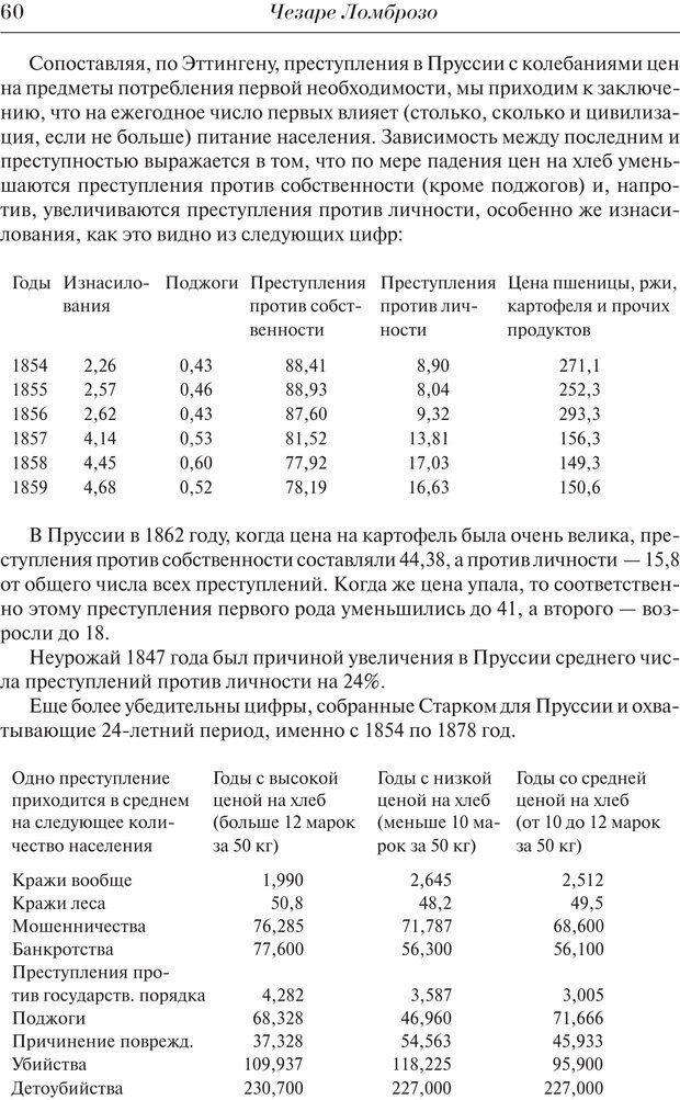 PDF. Преступный человек. Ломброзо Ч. Страница 56. Читать онлайн