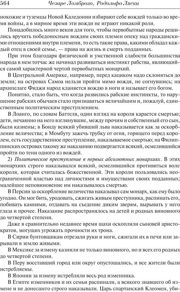 PDF. Преступный человек. Ломброзо Ч. Страница 560. Читать онлайн