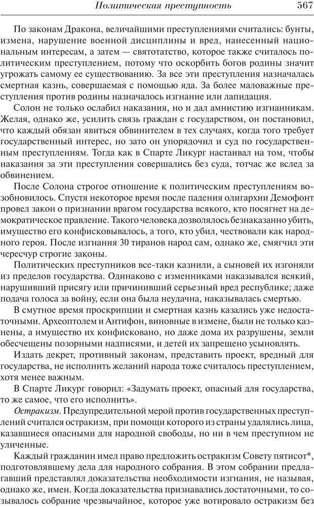 PDF. Преступный человек. Ломброзо Ч. Страница 563. Читать онлайн