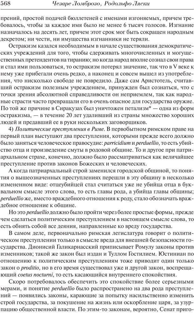 PDF. Преступный человек. Ломброзо Ч. Страница 564. Читать онлайн