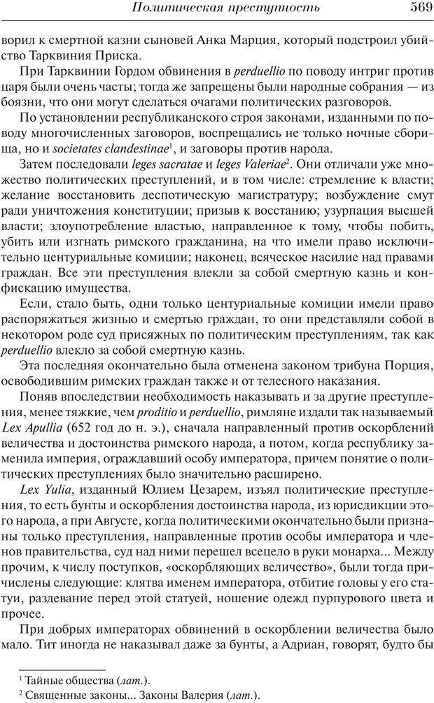 PDF. Преступный человек. Ломброзо Ч. Страница 565. Читать онлайн