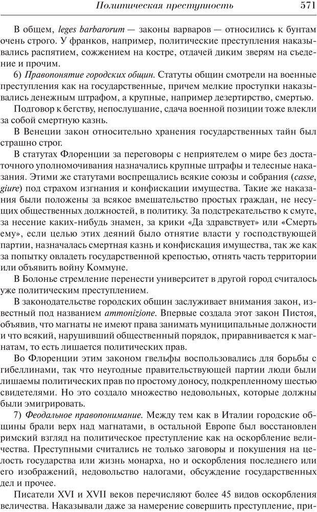 PDF. Преступный человек. Ломброзо Ч. Страница 567. Читать онлайн