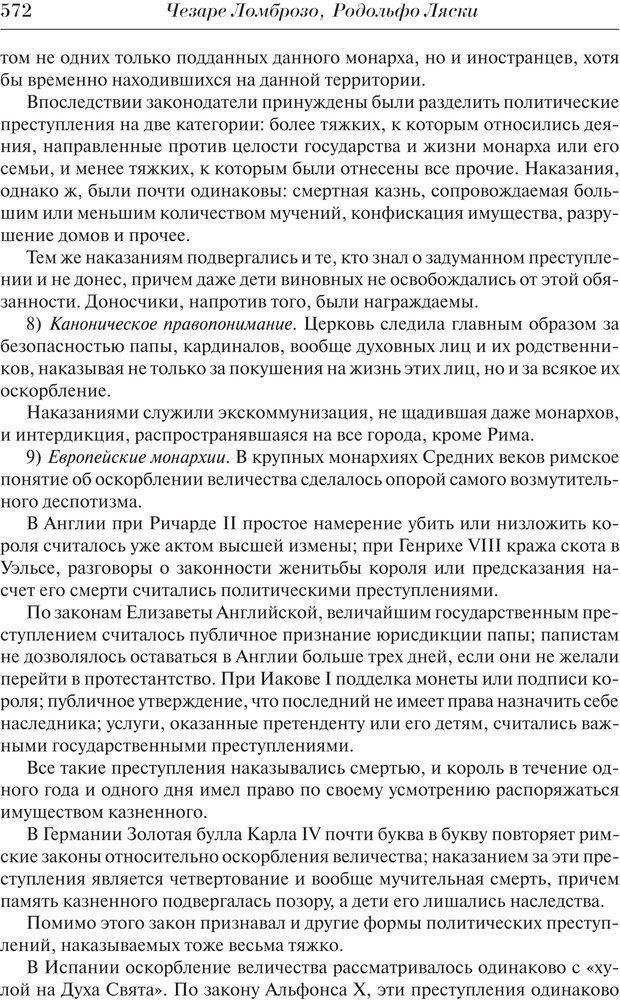 PDF. Преступный человек. Ломброзо Ч. Страница 568. Читать онлайн