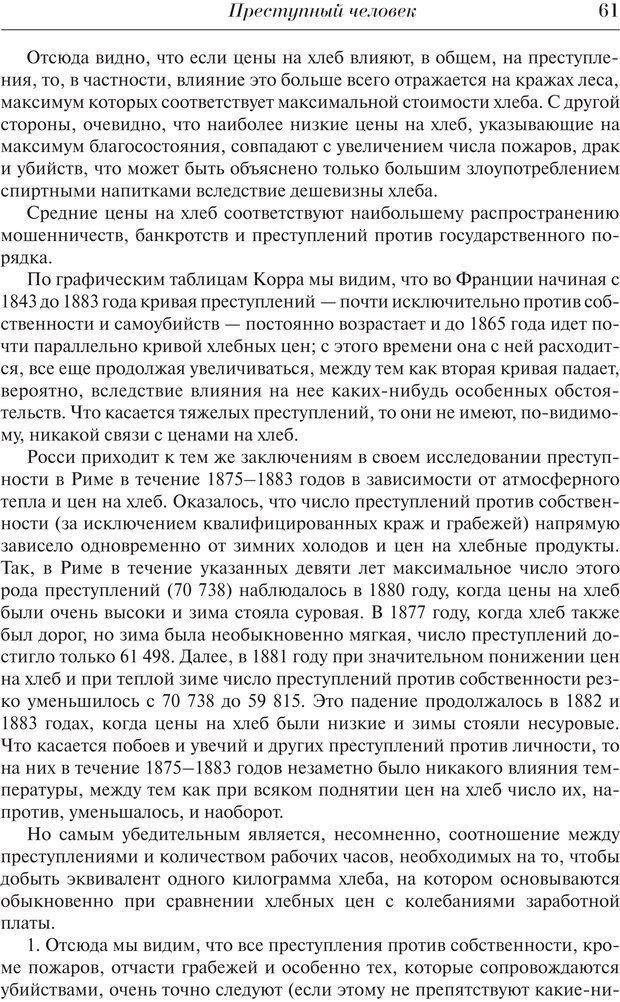 PDF. Преступный человек. Ломброзо Ч. Страница 57. Читать онлайн