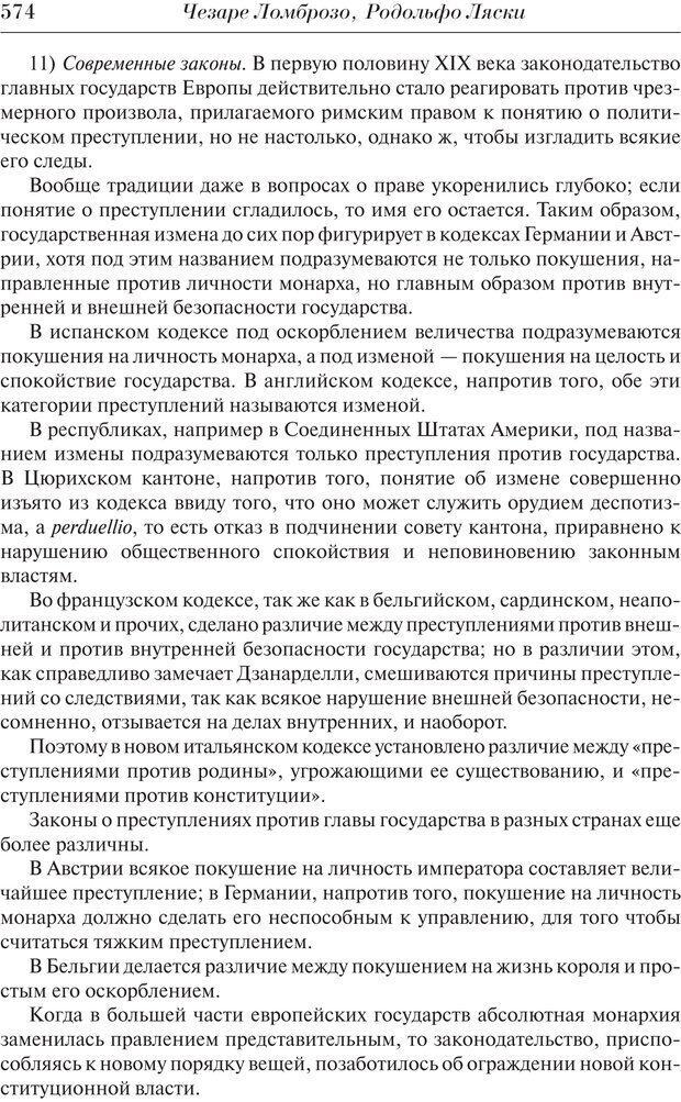 PDF. Преступный человек. Ломброзо Ч. Страница 570. Читать онлайн