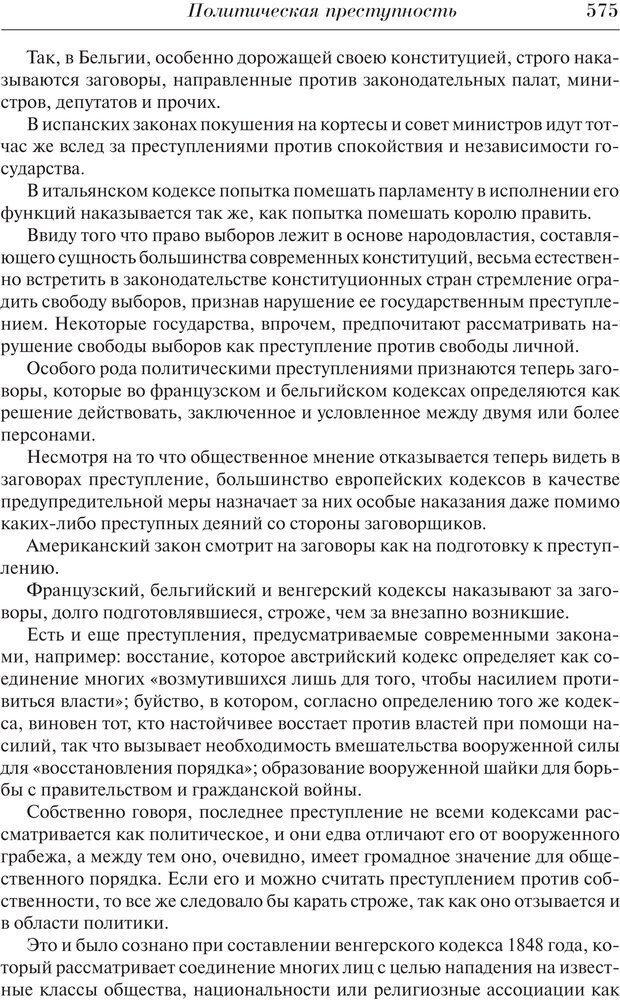 PDF. Преступный человек. Ломброзо Ч. Страница 571. Читать онлайн