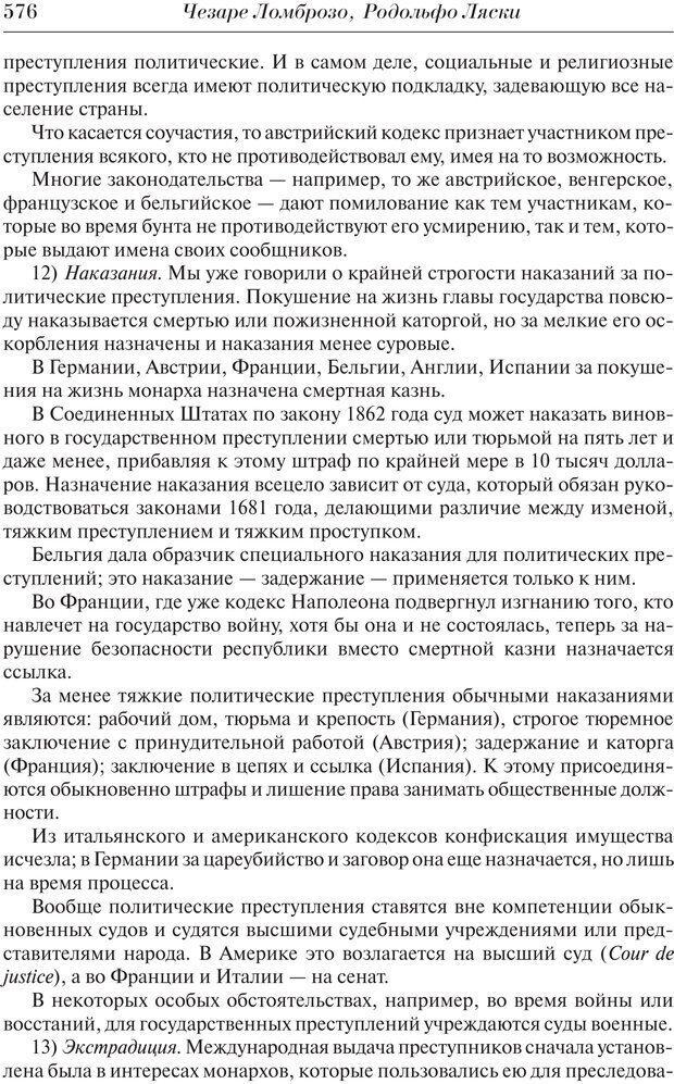 PDF. Преступный человек. Ломброзо Ч. Страница 572. Читать онлайн