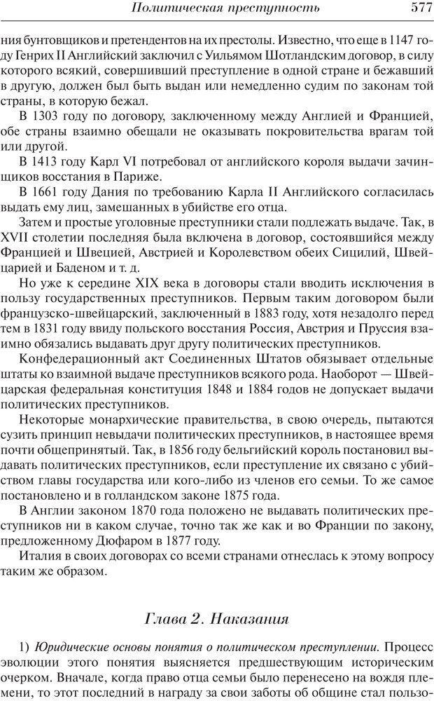 PDF. Преступный человек. Ломброзо Ч. Страница 573. Читать онлайн