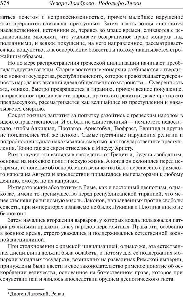 PDF. Преступный человек. Ломброзо Ч. Страница 574. Читать онлайн