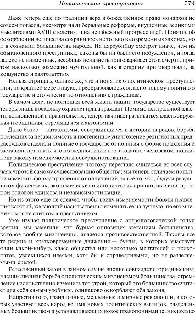 PDF. Преступный человек. Ломброзо Ч. Страница 575. Читать онлайн