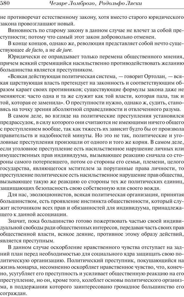 PDF. Преступный человек. Ломброзо Ч. Страница 576. Читать онлайн
