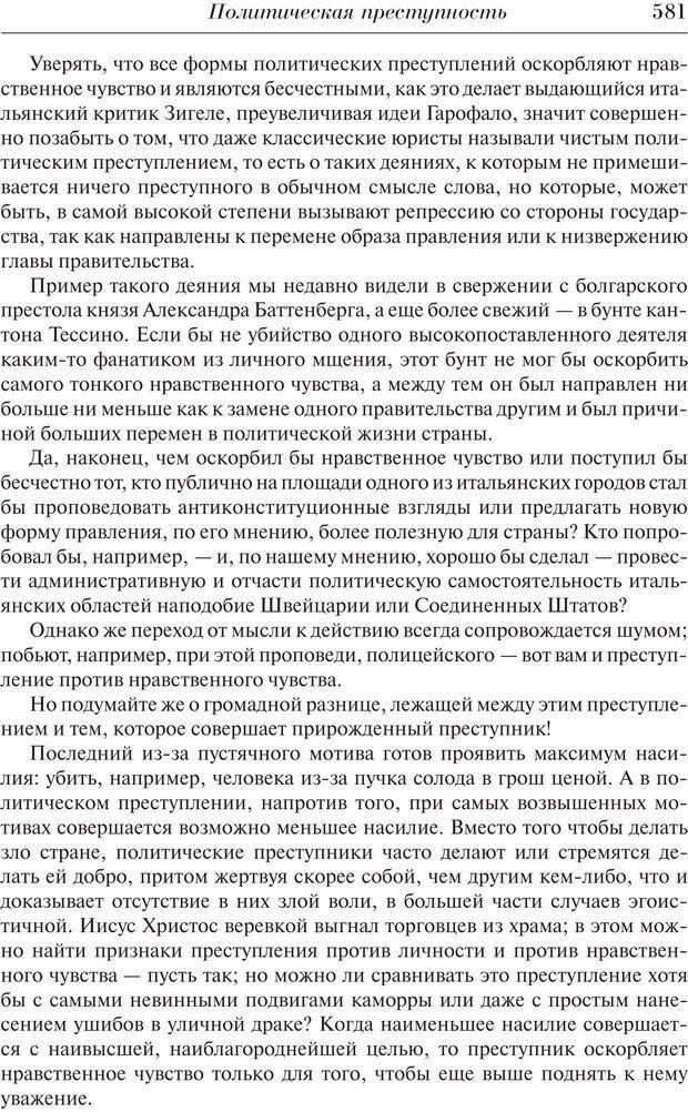 PDF. Преступный человек. Ломброзо Ч. Страница 577. Читать онлайн