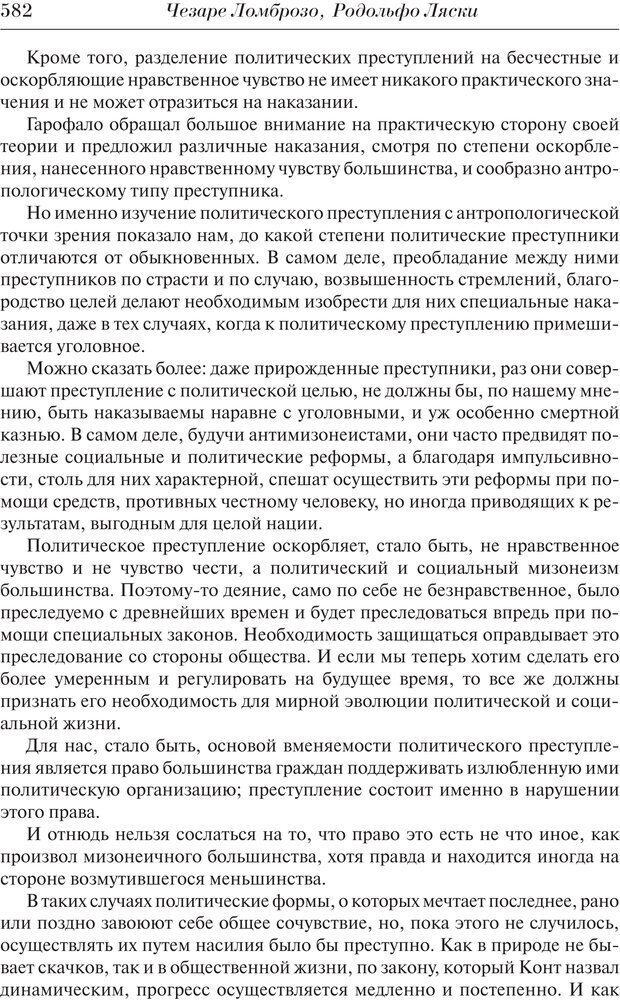 PDF. Преступный человек. Ломброзо Ч. Страница 578. Читать онлайн