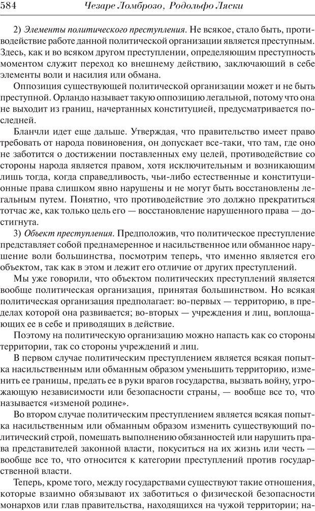PDF. Преступный человек. Ломброзо Ч. Страница 580. Читать онлайн