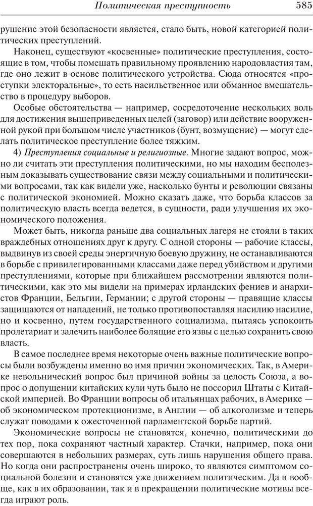 PDF. Преступный человек. Ломброзо Ч. Страница 581. Читать онлайн
