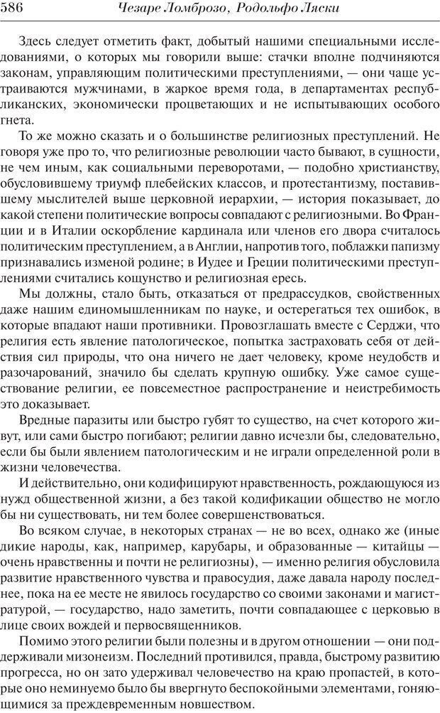 PDF. Преступный человек. Ломброзо Ч. Страница 582. Читать онлайн