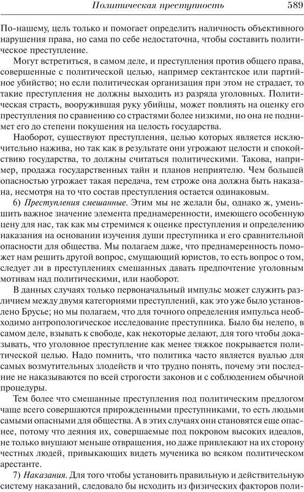 PDF. Преступный человек. Ломброзо Ч. Страница 585. Читать онлайн
