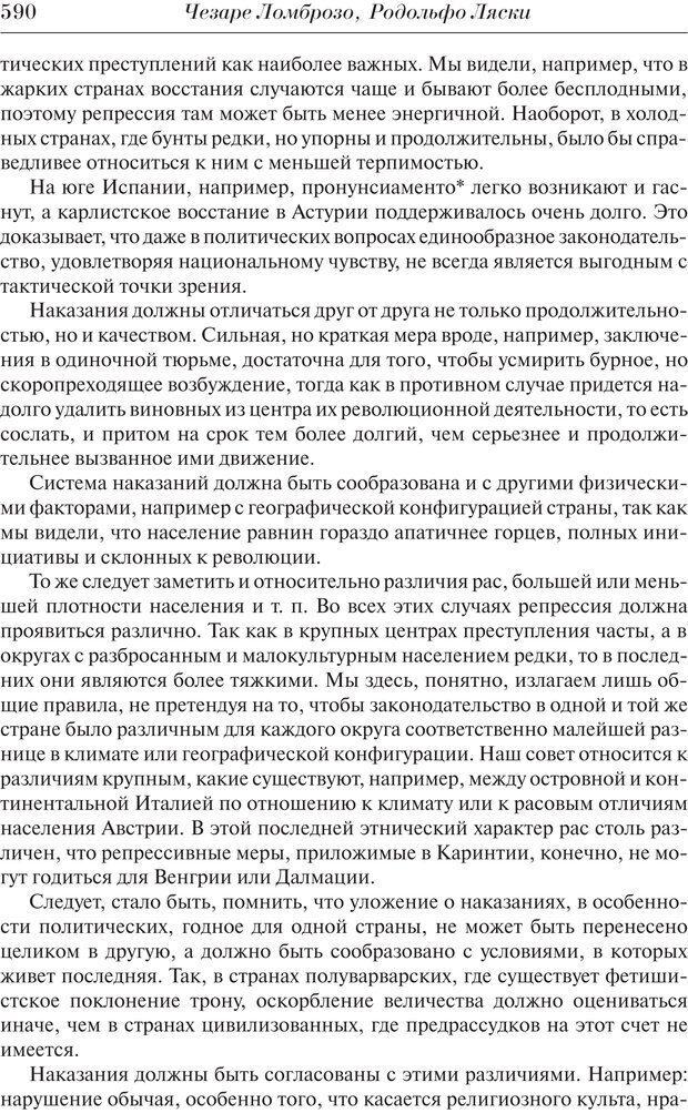 PDF. Преступный человек. Ломброзо Ч. Страница 586. Читать онлайн