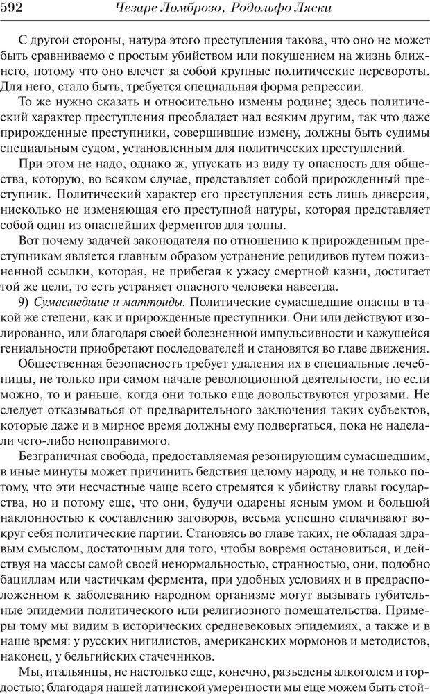 PDF. Преступный человек. Ломброзо Ч. Страница 588. Читать онлайн