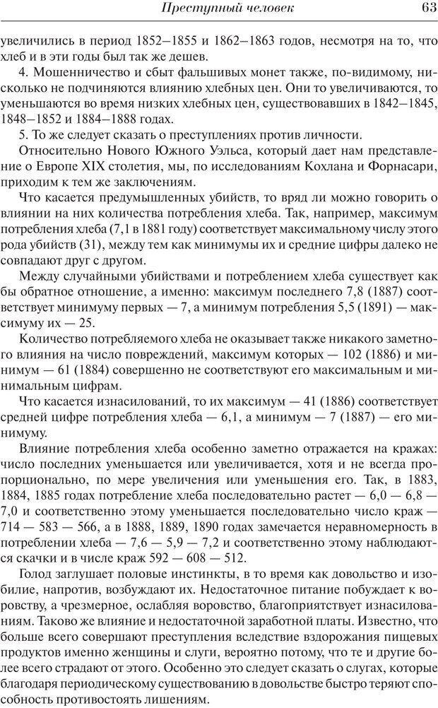 PDF. Преступный человек. Ломброзо Ч. Страница 59. Читать онлайн