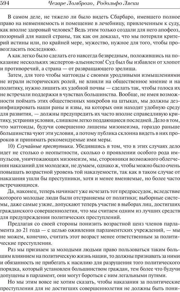 PDF. Преступный человек. Ломброзо Ч. Страница 590. Читать онлайн