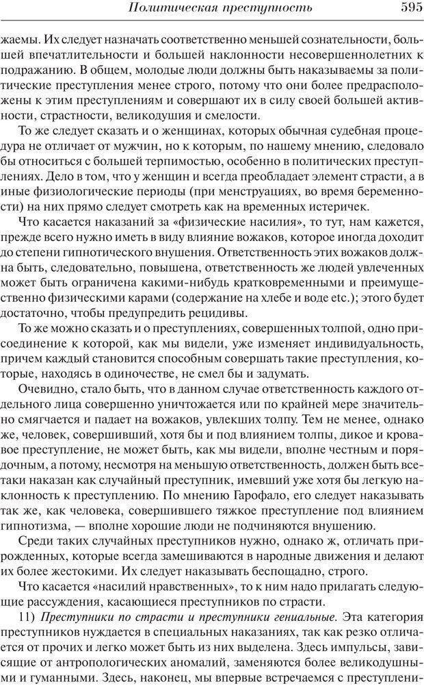 PDF. Преступный человек. Ломброзо Ч. Страница 591. Читать онлайн