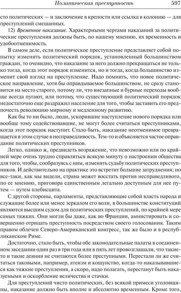 PDF. Преступный человек. Ломброзо Ч. Страница 593. Читать онлайн