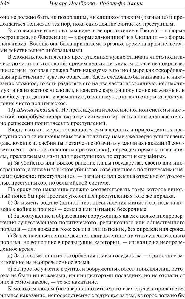 PDF. Преступный человек. Ломброзо Ч. Страница 594. Читать онлайн