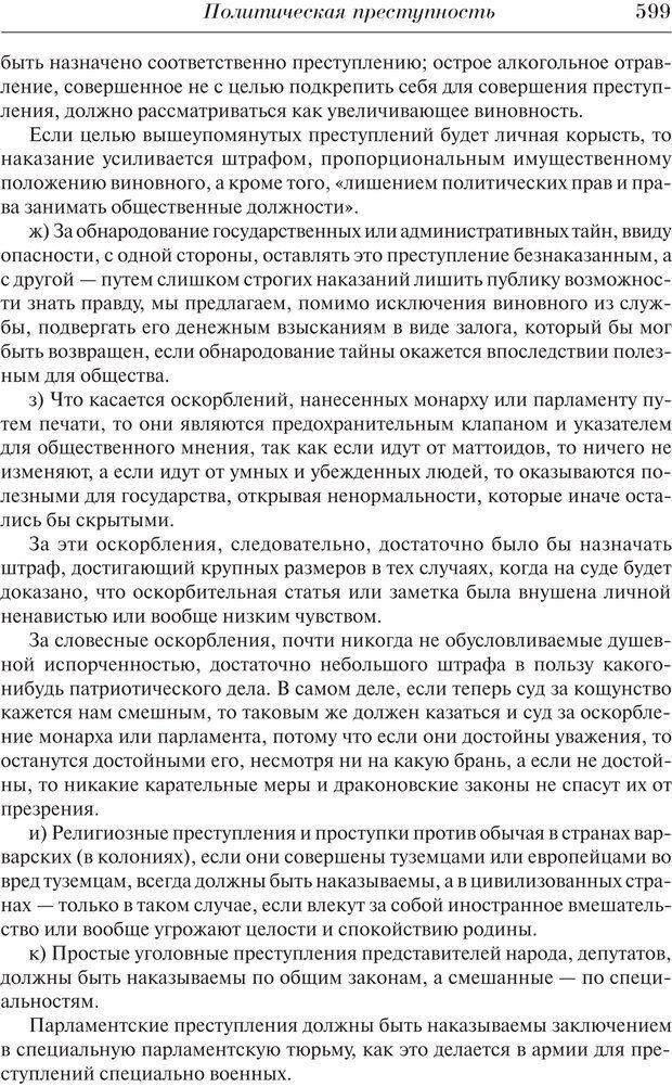 PDF. Преступный человек. Ломброзо Ч. Страница 595. Читать онлайн