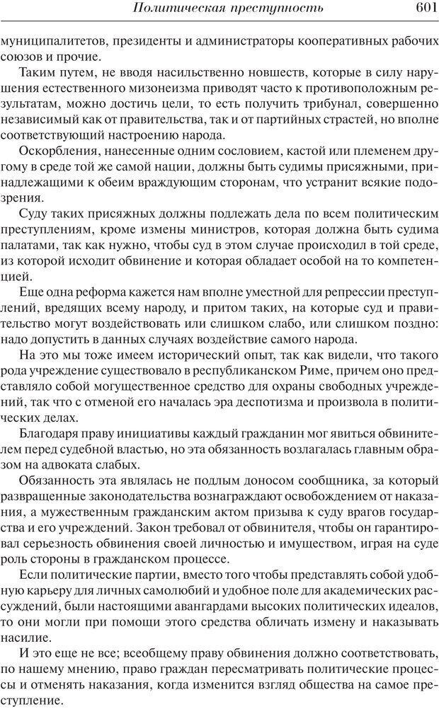 PDF. Преступный человек. Ломброзо Ч. Страница 597. Читать онлайн