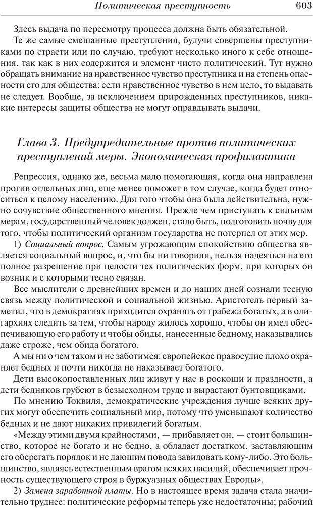 PDF. Преступный человек. Ломброзо Ч. Страница 599. Читать онлайн