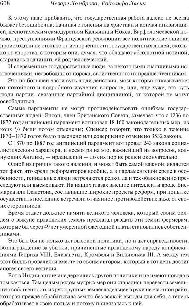 PDF. Преступный человек. Ломброзо Ч. Страница 604. Читать онлайн