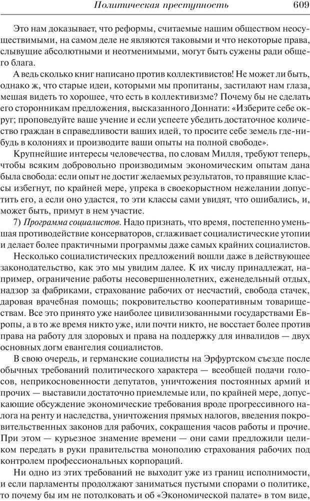 PDF. Преступный человек. Ломброзо Ч. Страница 605. Читать онлайн
