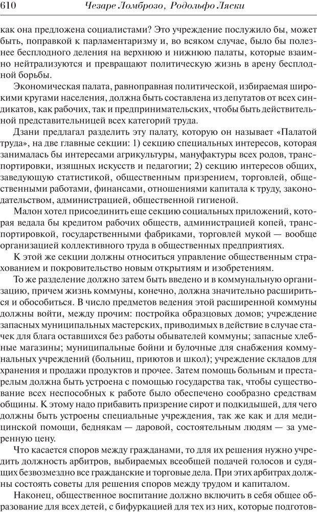 PDF. Преступный человек. Ломброзо Ч. Страница 606. Читать онлайн