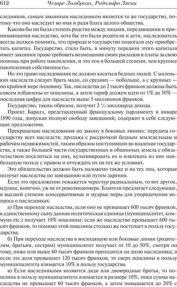 PDF. Преступный человек. Ломброзо Ч. Страница 608. Читать онлайн