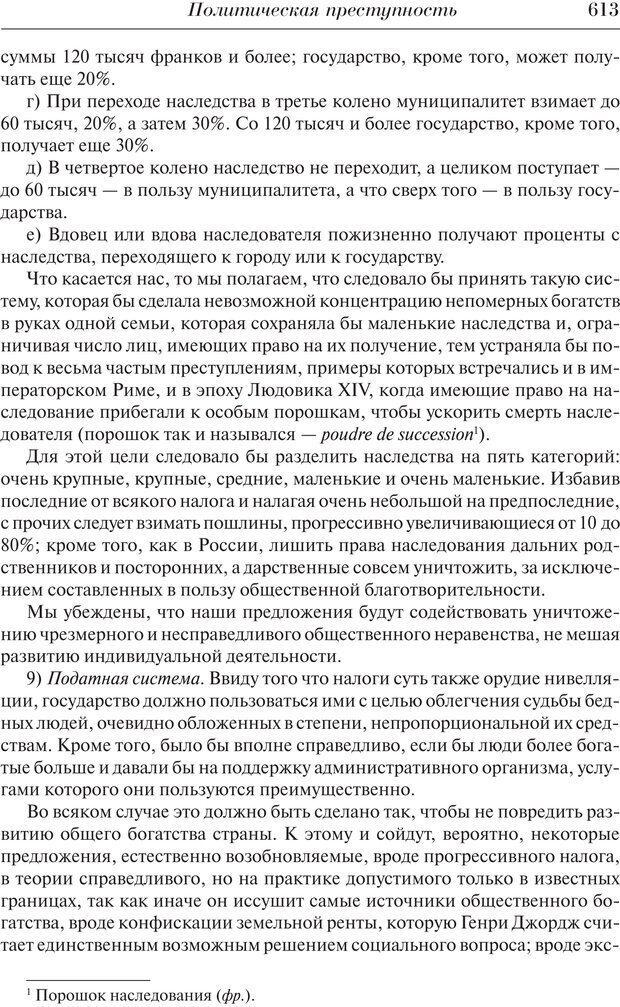 PDF. Преступный человек. Ломброзо Ч. Страница 609. Читать онлайн